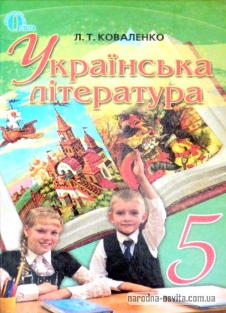 Скачати підручник укр літ 5 клас Л.Т. Коваленко