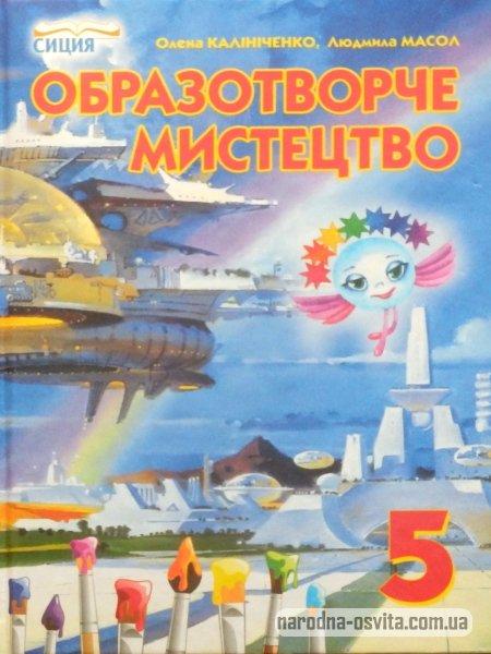 Образотворче мистецтво, малювання 5 клас Олена Калініченко, Людмила Масол