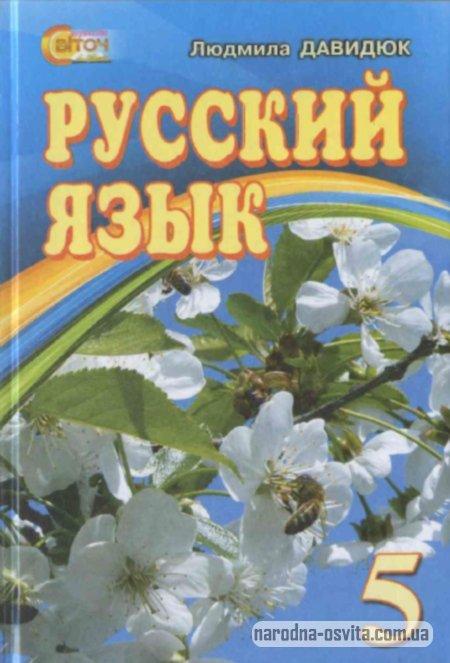 підручник російська мова 5 клас давидюк