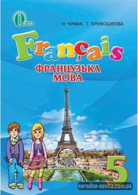Підручник французька мова 5 клас Чумак, Кривошеєва