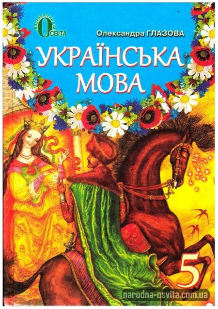 підручник 5 клас укр мова Олександра Глазова