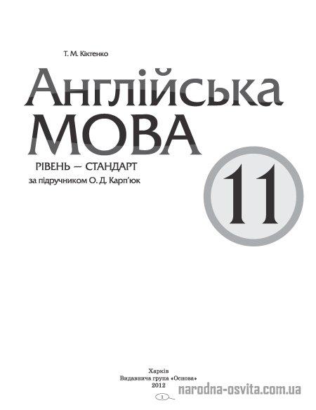 Підручник Англійська мова. 11 клас Кіктенко Т. М.