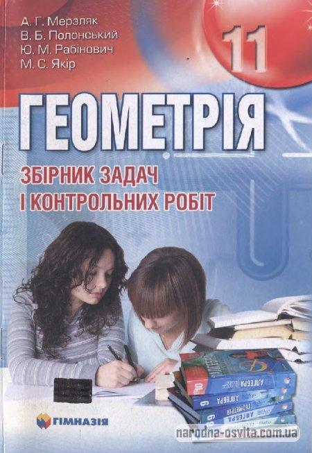 Сборник задач и контрольных работ А. Г. Мерзляк, В.Б. Геометрия. 11 класс