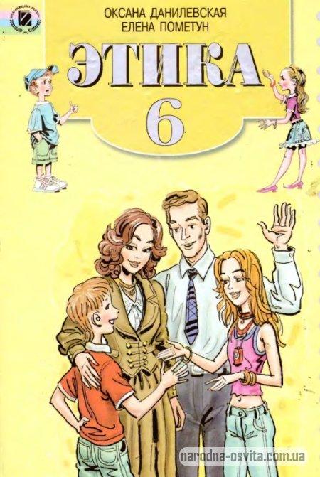 Учебник по этике 6 класс
