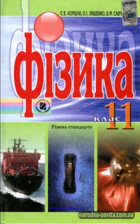 Учебник Физика 11 класс Коршак Е.В.