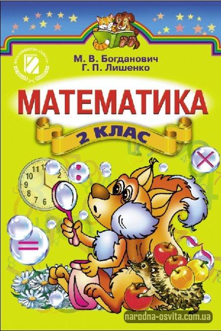 Математика Учебник для 2 класса Богданович 2012 укр