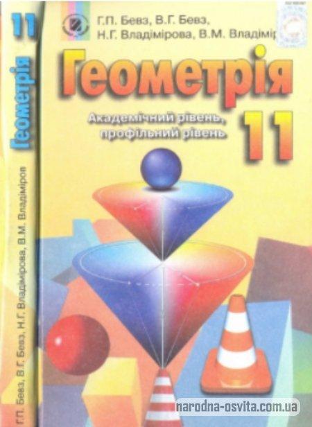 ГДЗ (решебник) Геометрия 11 клас Бевз читать онлайн