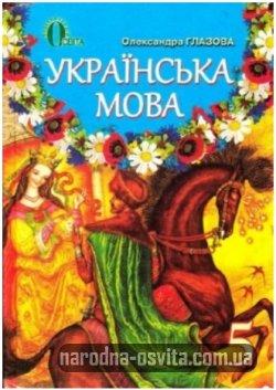 ГДЗ (решебник) Украинский язык 5 класс Глазова 2013