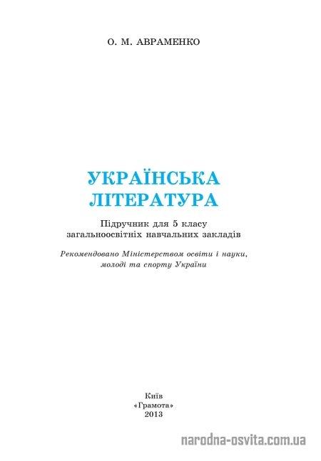 підручник укр літ авраменко 5 клас