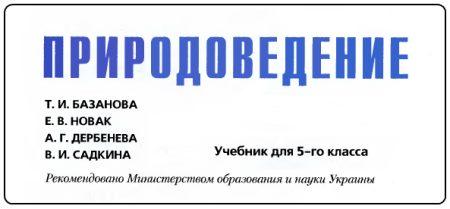 природоведение Базанова 5 клас