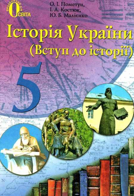 Вступ до Історії України 5 клас скачати