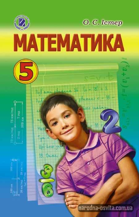 математика 5 клас О.С. Істер