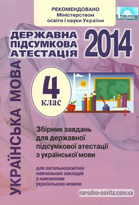 Збірник завдань ДПА з української мови 2014 4 клас