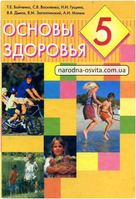 Основы здоровья Бойченко 5 клас