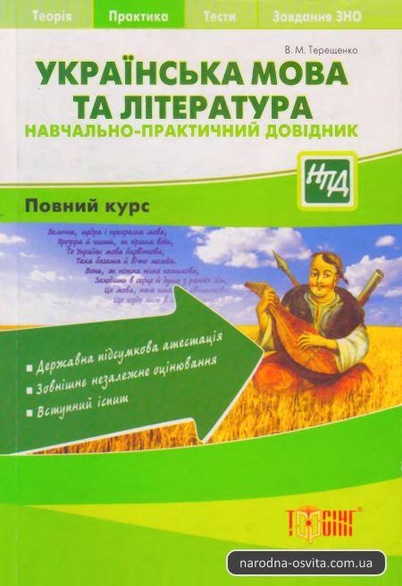 посібник для підготовки до ЗНО з української мови та літератури