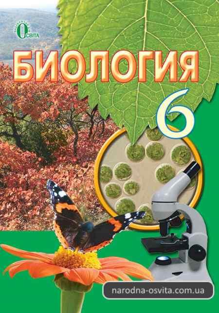 учебник биология 6 класс Костиков скачать