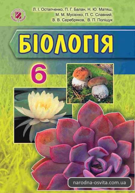 підручник Біологія 6 клас Остапченко, Балан, Матяш