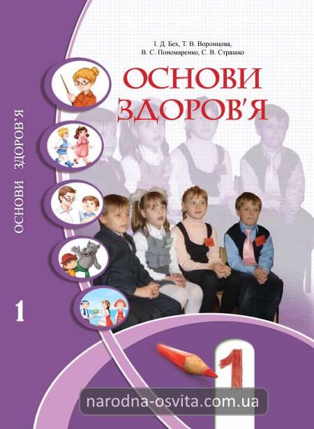 підручник основи здоров'я за 1 клас Бех, Воронцова скачати