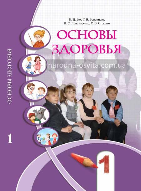 учебник основы здоровья за 1 класс Бех, Воронцова скачать