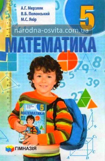 готові домашні завдання до підручника математика Мерзляк 6 клас