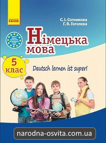 німецька мова гдз 5 клас сотникова скачать