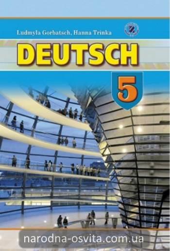 Готові домашні завдання до підручника Німецька мова 5 клас Горбач