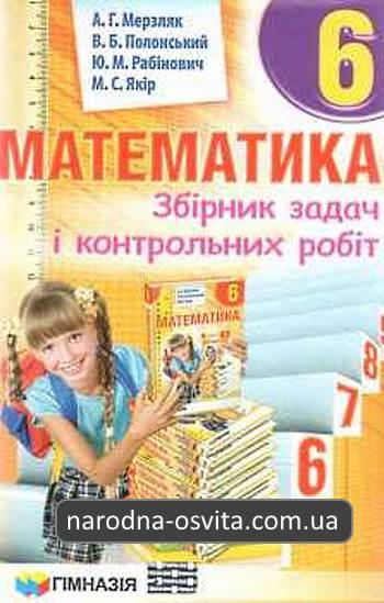 ГДЗ Математика 6 клас Мерзляк - розв'язки збірника задач і контрольних робіт
