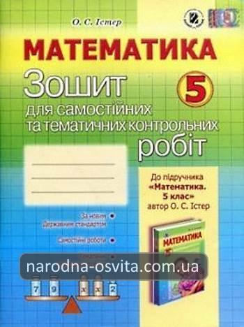 Розв'язки зошита для самостійних та тематичних робіт 5 клас О. С. Істер