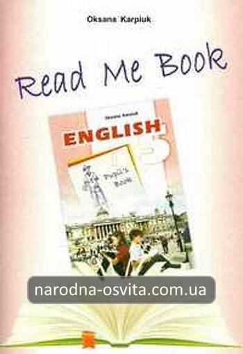 Готові домашні завдання до read me book Oksana Karpiuk 5 grade