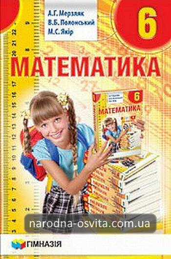 ГДЗ до підручника Математика Мерзляк 6 клас