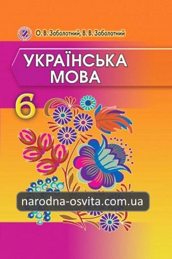 Готові домашні завдання до підручника Українська мова О. В. Заболотний 5 клас