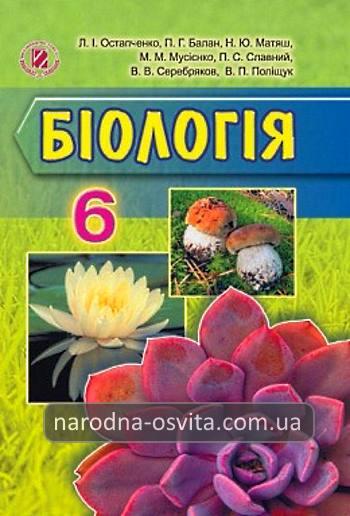 Готові домашні завдання до підручника біологія 6 клас Остапченко, Балан, Матяш