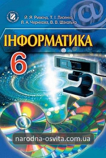 Готові домашні завдання до підручника Інформатика 6 клас Ривкінд, Лисенко, Черніков, Шакотько