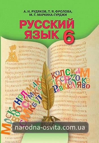 Готові домашні завдання до підручника Російська мова 6 клас Рудяков, Фролова