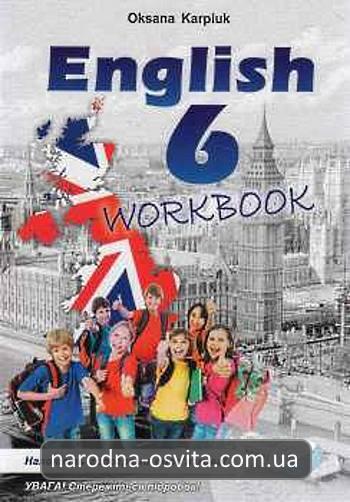 Готові домашні завдання до робочого зощита Англійська мова 6 клас Оксана Карпюк