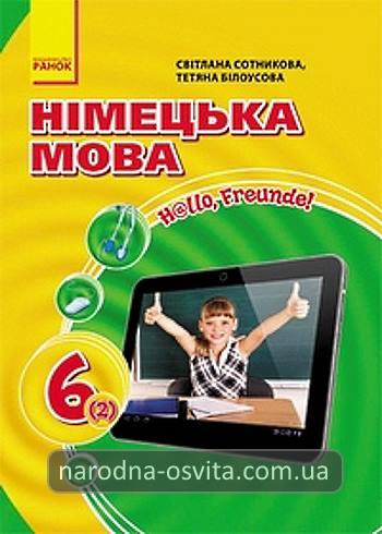 Готові домашні завдання до підручника Німеьцка мова 6 клас Сотникова, Білоусова