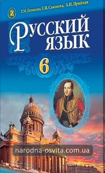 Готові домашні завдання до підручника Російська мова Полякова 6 клас