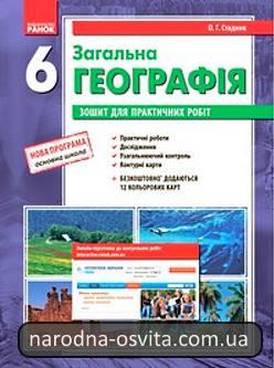Готові домашні завдання до зошита для практичних робіт Географія 6 клас Стадник