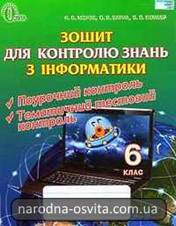 Готові домашні завдання до зошиту для контролю знань з інформатики 6 клас Морзе
