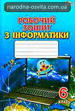 Готові домашні завдання до робочого зошита з інформатики 6 клас Морзе
