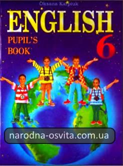 Готові домашні завдання до підручника Англійська мова 6 клас Карпюк