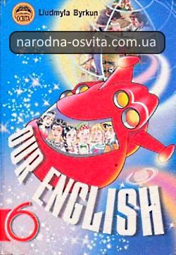 Готові домашні завдання до підручника Англійська мова 6 клас Людмила Биркун