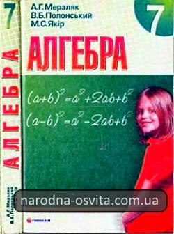 Готові домашні завдання до підручника Алгебра 7 клас Мерзляк, Полонський, Якір