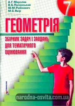Готові домашні завдання до збірника задач і завдань для тематичного оцінювання Геометрія 7 клас Мерзляк