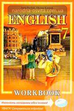 Готові домашні завдання до робочого зошита Англійська мова 7 клас Карпюк, Павлюк