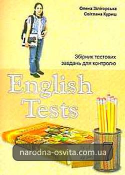Готові домашні завдання до збірника тестових завдань для контролю Англійська мова 7 клас Олена Зілігорська, Світлана Куриш