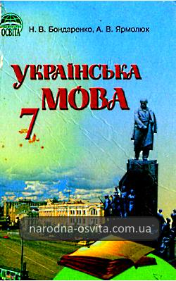 Готові домашні завдання до підручника Українська мова 7 клас Бондаренко
