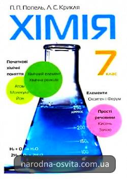 Готові домашні завдання до підручника Хімія 7 клас Попель, Крикля