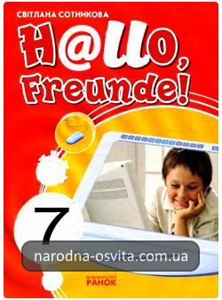 Готові домашні завдання до підручника Німецька мова 7 клас hallo freunde Світлана Сотникова