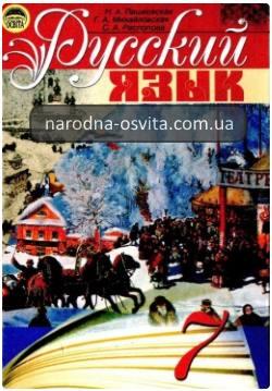 Готові домашні завдання до підручника Російська мова 7 клас Пашковська
